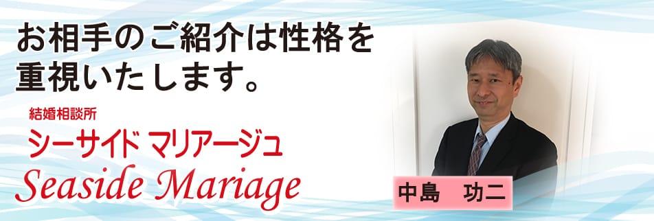 結婚相談所シーサイドマリアージュ